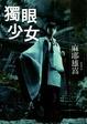 Cover of 獨眼少女
