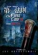 Cover of 第一法則終部曲