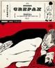 Cover of Dracula: La seduzione del vampiro