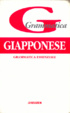 Cover of Grammatica giapponese