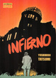 Cover of Infierno