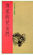Cover of 傅家的兒女們