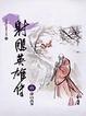 Cover of 射鵰英雄傳(大字版)(六)深山高峰