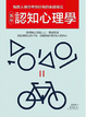 Cover of 圖解認知心理學