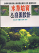 Cover of 水草培育&庭園設計