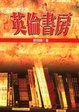 Cover of 英倫書房