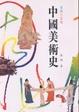 Cover of 中國美術史