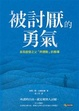 Cover of 被討厭的勇氣