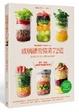Cover of 玻璃罐常備菜72道:輕食新運動!是沙拉,是主食,是甜點,也是便當