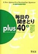Cover of 毎日の聞きとりplus40(上)