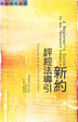 Cover of 新約評經法導引