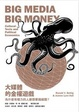 Cover of 大媒體的金權遊戲