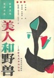Cover of 美人和野獸
