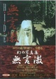 Cover of HIDE 無言激―ヴィジュアル&ハードショック写真集