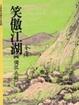 Cover of 笑傲江湖(四)