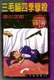 Cover of 三毛貓四季孽殺
