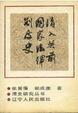 Cover of 清入关前国家法律制度史