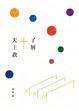 Cover of 了解天主教