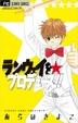 Cover of ランウェイを☆プロデュース!!
