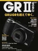 Cover of リコー GRII WORLD
