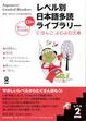 Cover of レベル別日本語多読ライブラリー にほんごよむよむ文庫 レベル2 vol.1