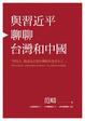 Cover of 與習近平聊聊台灣和中國