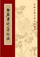 Cover of 白居易诗集校注
