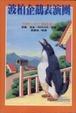 Cover of 波柏企鵝表演團