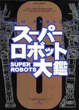 Cover of スーパーロボット大鑑