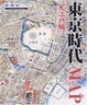 Cover of 東京時代MAP―大江戸編
