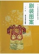 Cover of 剧装图案