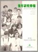 Cover of 青年研究學報(第一卷.第一期)