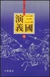 Cover of 三國演義