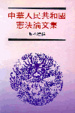 Cover of 中華人民共和國憲法論文集