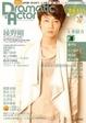 Cover of Dramatic Actor(ドラマティックアクター) VOL.4