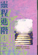 Cover of 靈程進階