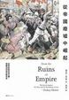 Cover of 從帝國廢墟中崛起