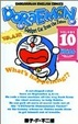Cover of Doraemon(ドラエモン)10