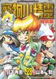 Cover of 寵物小精靈特別篇