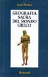 Cover of Geografia sacra del mondo greco