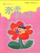 Cover of 牽牽你的手