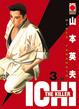 Cover of Ichi, the killer vol. 3