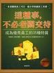 Cover of 這種事,不必老闆交待(典藏精裝版)