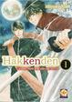 Cover of Hakkenden vol. 1