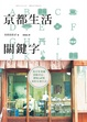 Cover of 京都生活關鍵字