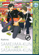Cover of Samejima-Kun & Sasahara-Kun