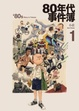 Cover of 80年代事件簿 1