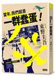 Cover of 當年,我們就是一群蠢蛋!
