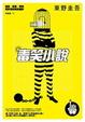 Cover of 毒笑小說