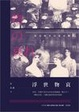 Cover of 浮世物哀